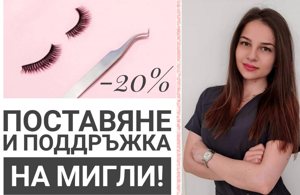 -20% ПОСТАВЯНЕ И ПОДДРЪЖКА НА МИГЛИ